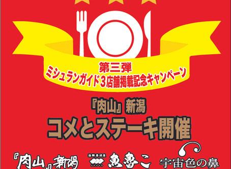 ミシュランガイド新潟3店舗掲載記念キャンペーン第三弾〜『肉山』新潟〜