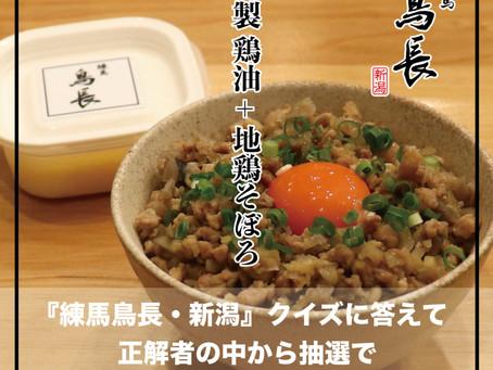 おうちで楽しめる!! 『練馬鳥長・新潟』特製地鶏そぼろ+鶏油(チーユ)プレゼント!!