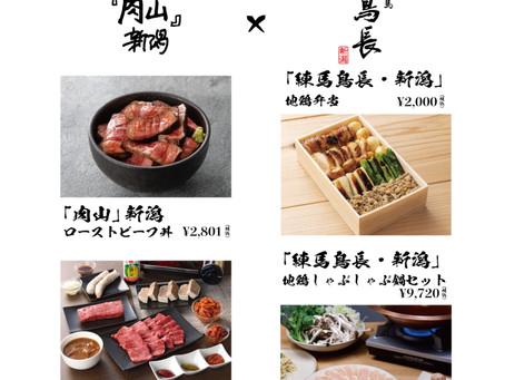 あのローストビーフ丼が並べば買える!! TeNY 夕方ワイド 新潟一番 全国グルメフェスティバルに『肉山』新潟と『練馬鳥長・新潟』が出店します!!