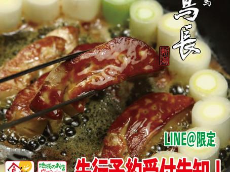 【LINE@限定】『練馬鳥長・新潟』1月分先行予約告知
