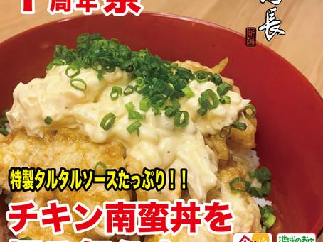 『練馬鳥長・新潟』周年祭企画第二弾!!