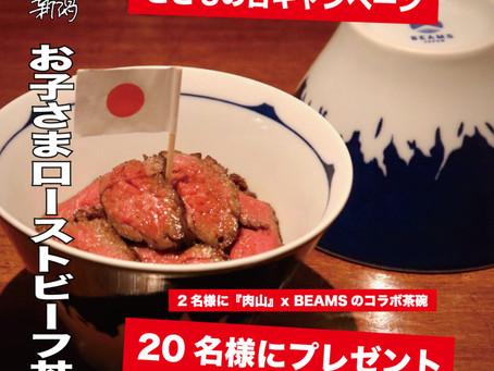 お子さまローストビーフ丼プレゼント!!