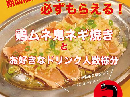 大好評につき「コニクヤマ個室リニューアルキャンペーン」再び開催決定!
