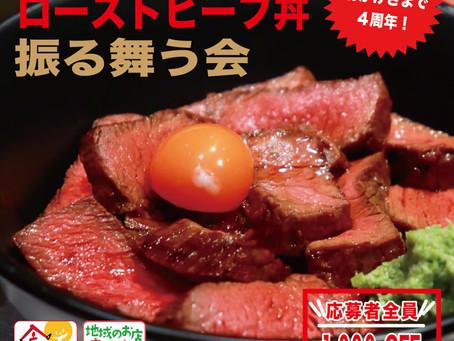 『肉山』新潟4周年感謝企画!ローストビーフ丼を振る舞う会