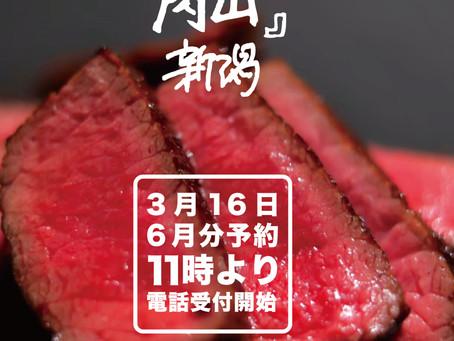 『肉山』新潟  6月分電話予約受付のお知らせ!!