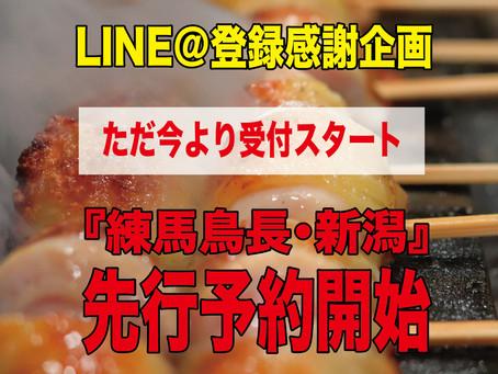 7月6日(月)12:00 公式LINE@限定 『練馬鳥長・新潟』 8月分先行予約のお知らせ
