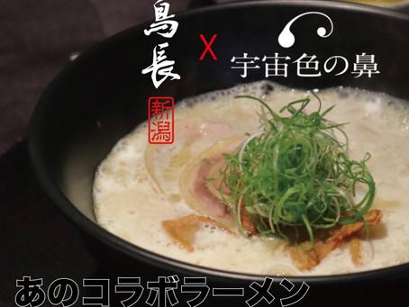 練馬鳥長・新潟 x 宇宙色の鼻 完全無添加、無化調のコラボラーメン再び!!