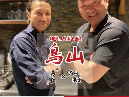 肉山』新潟x 練馬鳥長・新潟コラボ 『鳥山』再び開催!!!