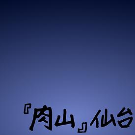 nikuyama_sendai_L.png