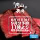 """赤身肉の""""名峰""""『肉山』新潟  予約をすれば君も登頂できる!!!"""