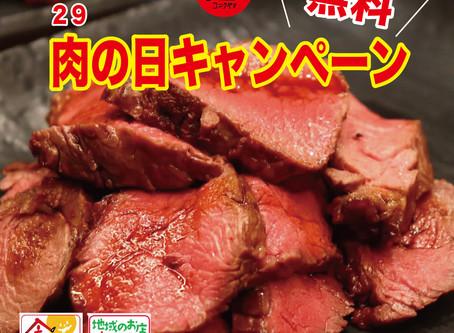 10月も開催決定!LINE@お友達限定!!29の日赤身肉無料キャンペーン
