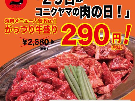 12月も『コニクヤマ』の肉の日は超お得!