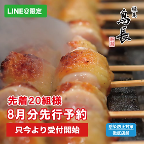 先着20組【LINE@限定】『練馬鳥長・新潟』先行予約受付開始!!