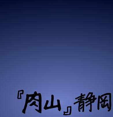 nikuyama_shizuoka_L.png