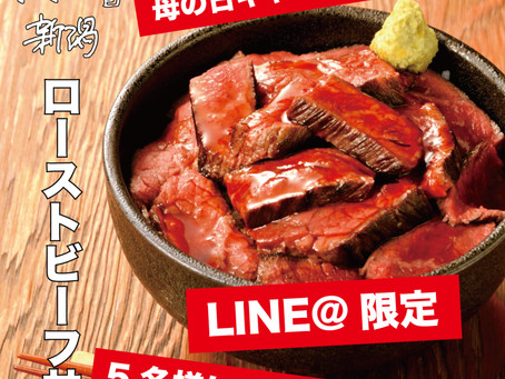 母の日キャンペーン 『肉山』ローストビーフ丼プレゼント!!