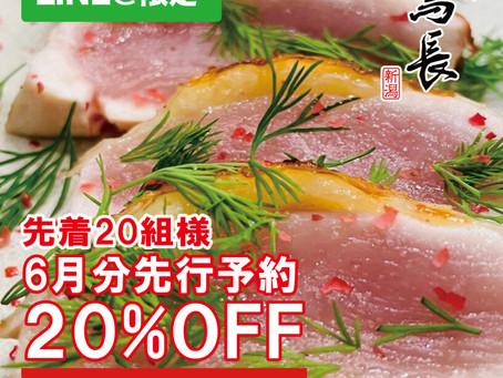 ★ 【LINE@限定 20%OFF!!】『練馬鳥長・新潟』先行予約受付開始!