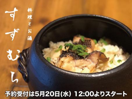 古町8番町「料理と酒 すずむら」のお料理も取り扱いスタート!