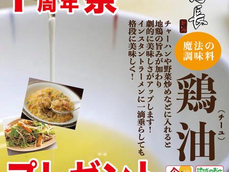 『練馬鳥長・新潟』周年祭企画第一弾!