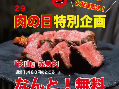 LINE@お友達限定!『コニクヤマ』 29の日特別企画