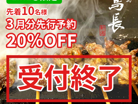 【LINE@限定 20%OFF 先行予約受付開始】