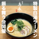 『練馬鳥長・新潟』特製 白湯ラーメン 振る舞う会を開催します!!