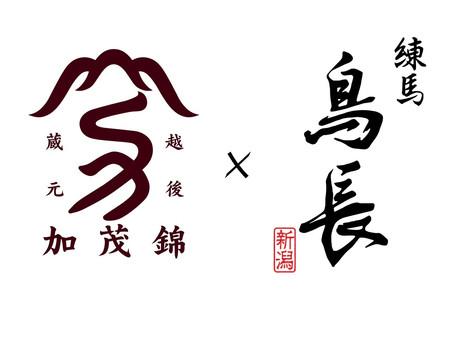 【加茂錦×練馬鳥長・新潟】「NIIGATAクリスマスマーケット2020」出店決定!!