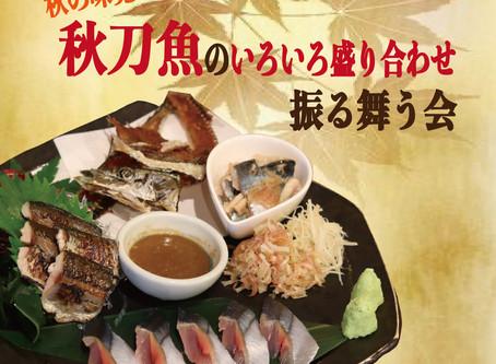 LINE@お友達限定!秋の味覚『秋刀魚』を振る舞う会 開催決定!!