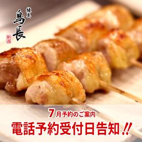 電話番号非公開の練馬の名店、鳥長が新潟に!!!