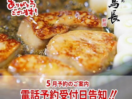 練馬鳥長・新潟5月分電話予約受付のお知らせ!!