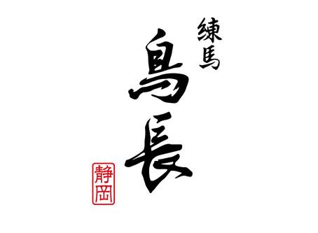 """電話番号非公開の練馬の名店、""""練馬鳥長""""が静岡に暖簾分け!"""