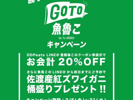 魚魯こ営業再開記念!! LINE@登録で20%OFF!!さらに事前予約でカニの桶盛りプレゼント!!