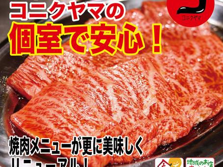全室個室で安心安全!気の合う仲間と美味いお肉で忘年会!!