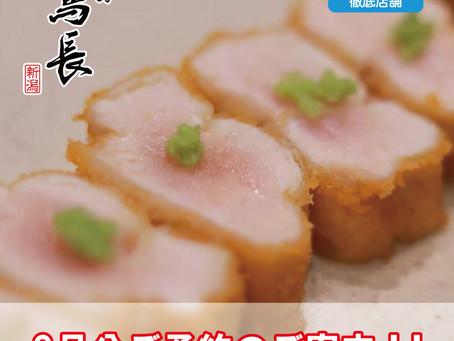 『練馬鳥長・新潟』9月分のご予約受付のお知らせ!!