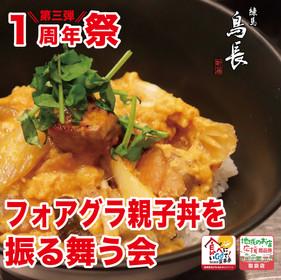 『練馬鳥長・新潟』周年祭企画第三弾!!!