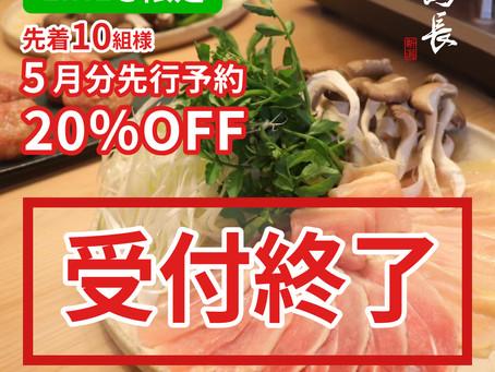 【LINE@限定】『練馬鳥長・新潟』先行予約受付開始!