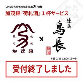 LINE@友達限定先行予約で加茂錦『荷札酒』1杯サービス!!