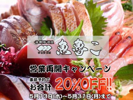 『海鮮居酒屋 魚魯こ』営業再開キャンペーン お会計20%OFF!!!
