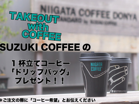 「TAKEOUT with COFFEE」SUZUKI COFFEE様のドリップバッグをプレゼントします!!