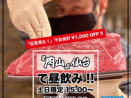 【昼山登頂挑戦者求む!!】昼飲み始めました!!『肉山』仙台で¥1,000OFFのお得なキャンペーン開催中!!