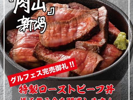 グルフェス完売御礼!あの『肉山』新潟 特製ローストビーフ丼が無料で食べられます!!
