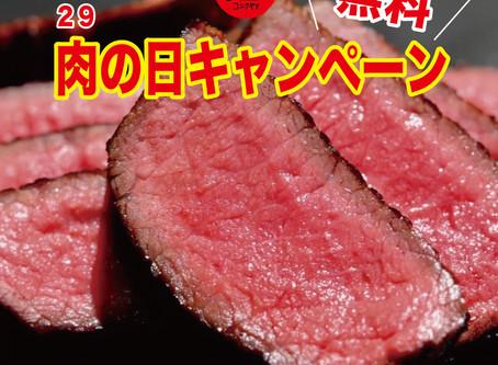9月も開催決定!LINE@お友達限定!!29の日赤身肉無料キャンペーン