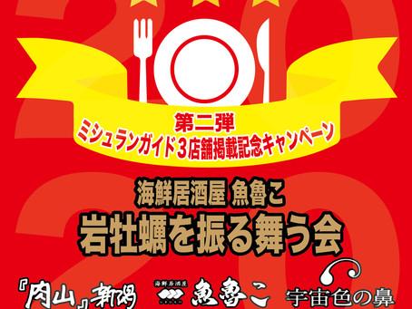 ミシュランガイド新潟3店舗掲載記念キャンペーン第二弾〜魚魯こ〜