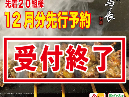 【LINE@限定】『練馬鳥長・新潟』先行予約開始