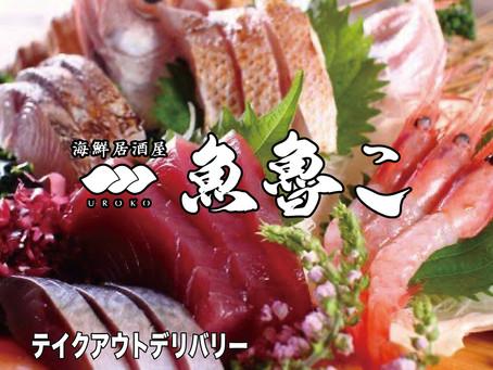 海鮮居酒屋『魚魯こ』のお料理が加わります。