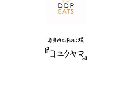 DDP EATS『コニクヤマ』