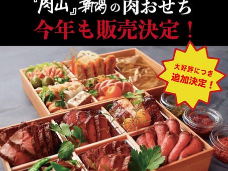 【追加販売決定!!】『肉山』新潟の肉おせち