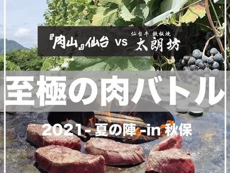 「肉バトル~2021 夏の陣~in秋保ワイナリー」開催!!