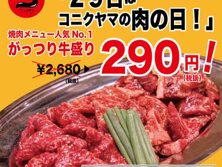 11月の『コニクヤマ』肉の日は超お得!