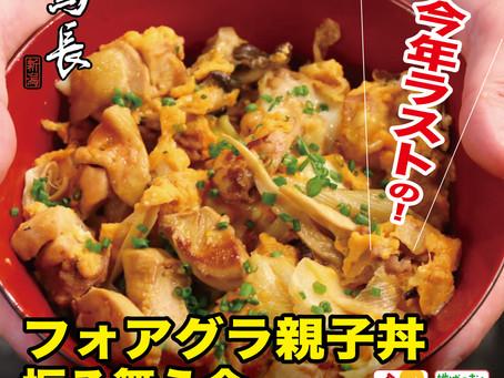 今年ラストの!!『フォアグラ親子丼』振る舞う会