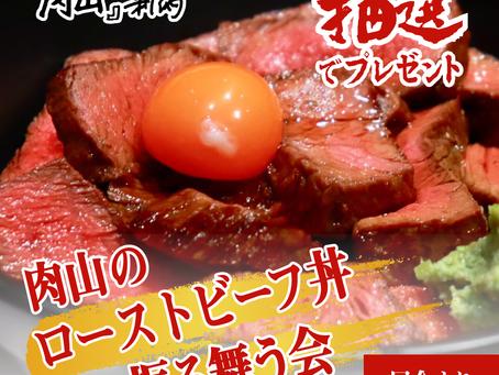 ★ 感謝を込めて!『肉山』新潟の絶品ローストビーフ丼を振る舞う会!!